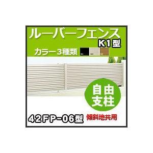 ルーバーフェンスK1型用自由支柱(傾斜地共用)42FP-06 H600mm 四国化成|kenzai-yamasita
