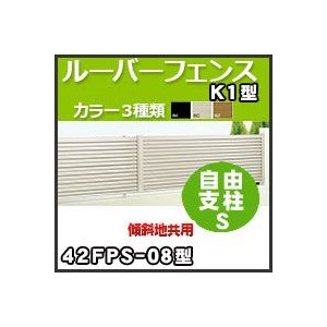 ルーバーフェンスK1型用自由支柱S(傾斜地共用) アルミ芯入42FPS-08 H800mm 四国化成|kenzai-yamasita