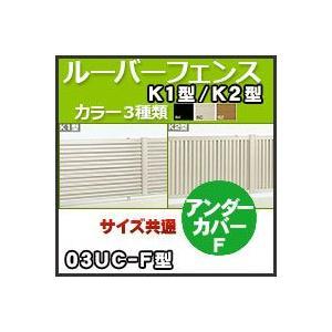 ルーバーフェンスK1型K2型アンダーカバーF サイズ共通03UC-F  四国化成|kenzai-yamasita