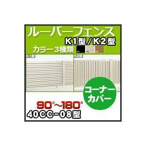 ルーバーフェンスK1型K2型コーナーカバー(90°〜180°)40CC-08 H800mm 四国化成|kenzai-yamasita