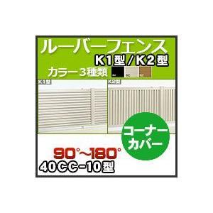 ルーバーフェンスK1型K2型コーナーカバー(90°〜180°)40CC-10 H1,000mm 四国化成|kenzai-yamasita
