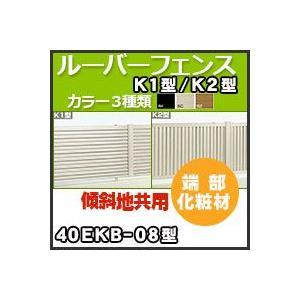 ルーバーフェンスK1型K2型端部化粧材(2本1組)(傾斜地共用)40EKB-08 H800mm 四国化成|kenzai-yamasita