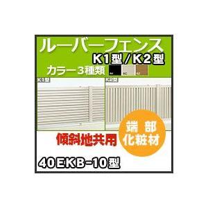 ルーバーフェンスK1型K2型端部化粧材(2本1組)(傾斜地共用)40EKB-10 H1,000mm 四国化成|kenzai-yamasita