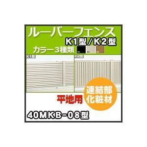 ルーバーフェンスK1型K2型連結部化粧材 平地用40MKB-08 H800mm 四国化成|kenzai-yamasita