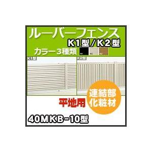 ルーバーフェンスK1型K2型連結部化粧材 平地用40MKB-10 H1,000mm 四国化成|kenzai-yamasita