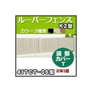 ルーバーフェンスK2型用端部カバーT(2本1組)41TCT-06 H600mm 四国化成|kenzai-yamasita