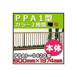 フェンス PPA1型本体(傾斜地共用)PPA1-0620 H600mm×W1,974mm 四国化成 kenzai-yamasita