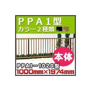 フェンス PPA1型本体(傾斜地共用)PPA1-1020 H1,000mm×W1,974mm 四国化成 kenzai-yamasita