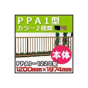 フェンス PPA1型本体(傾斜地共用)PPA1-1220 H1,200mm×W1,974mm 四国化成 kenzai-yamasita