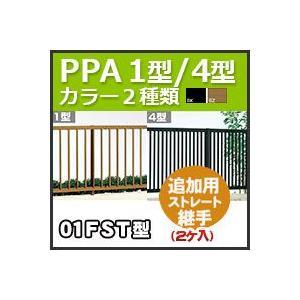 フェンス PPA1型・4型共通追加用ストレート継手(2ケ入)01FST  四国化成 kenzai-yamasita
