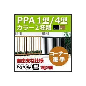 フェンス PPA1型・4型共通自由支柱仕様コーナー継手27CJ  四国化成 kenzai-yamasita