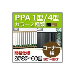 フェンス PPA1型・4型共通間柱仕様コーナー柱(90°〜180°27CP-08 H800mm 四国化成 kenzai-yamasita