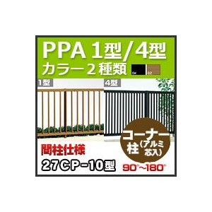フェンス PPA1型・4型共通間柱仕様コーナー柱(90°〜180°27CP-10 H1,000mm 四国化成 kenzai-yamasita