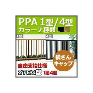 フェンス PPA1型・4型共通自由支柱仕様横さんキャップ27EC  四国化成 kenzai-yamasita