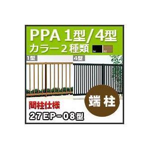 フェンス PPA1型・4型共通間柱仕様端柱27EP-08 H800mm 四国化成 kenzai-yamasita