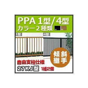 フェンス PPA1型・4型共通自由支柱仕様傾斜継手27KJ  四国化成 kenzai-yamasita