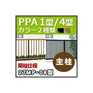 フェンス PPA1型・4型共通間柱仕様主柱27MP-08 H800mm 四国化成 kenzai-yamasita