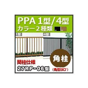 フェンス PPA1型・4型共通間柱仕様角柱(角度90°)27RP-06 H600mm 四国化成 kenzai-yamasita