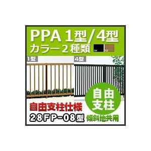 フェンス PPA1型・4型共通自由支柱仕様自由支柱(傾斜地共用)28FP-08 H800mm 四国化成 kenzai-yamasita