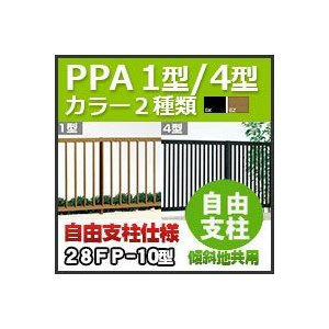 フェンス PPA1型・4型共通自由支柱仕様自由支柱(傾斜地共用)28FP-10 H1,000mm 四国化成 kenzai-yamasita