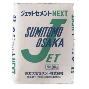 ジェットセメント(速乾セメント)20kg 住友大阪セメント 超速硬セメント 送料無料|kenzai-yamasita