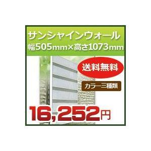 サンシャインウォール W-01 幅505mm×高さ1073mm 採光・通風・日よけに最適な多機能目隠しルーバー 森村金属(モリソン) 激安特価|kenzai-yamasita