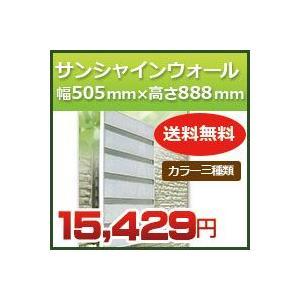 サンシャインウォール W-04 幅505mm×高さ888mm 採光・通風・日よけに最適な多機能目隠しルーバー 森村金属(モリソン) 激安特価|kenzai-yamasita