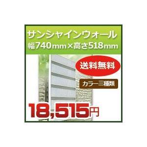 サンシャインウォール 幅740mm×高さ518mm 採光・通風・日よけに最適な多機能目隠しルーバー 森村金属(モリソン) 激安特価|kenzai-yamasita