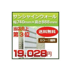 サンシャインウォール W-05 幅740mm×高さ888mm 採光・通風・日よけに最適な多機能目隠しルーバー 森村金属(モリソン) 激安特価|kenzai-yamasita