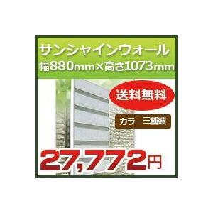 サンシャインウォール 幅880mm×高さ1073mm 採光・通風・日よけに最適な多機能目隠しルーバー 森村金属(モリソン) 激安特価|kenzai-yamasita