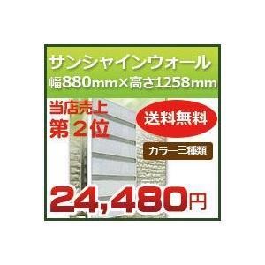 サンシャインウォール W-05 幅880mm×高さ1258mm 採光・通風・日よけに最適な多機能目隠しルーバー 森村金属(モリソン) 激安特価|kenzai-yamasita