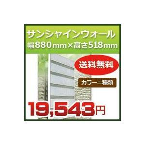 サンシャインウォール 幅880mm×高さ518mm 採光・通風・日よけに最適な多機能目隠しルーバー 森村金属(モリソン) 激安特価|kenzai-yamasita
