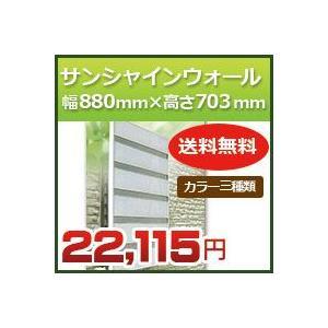 サンシャインウォール 幅880mm×高さ703mm 採光・通風・日よけに最適な多機能目隠しルーバー 森村金属(モリソン) 激安特価|kenzai-yamasita