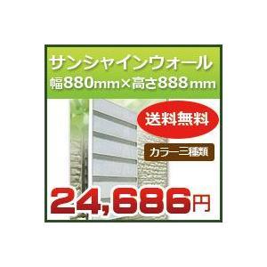サンシャインウォール 幅880mm×高さ888mm 採光・通風・日よけに最適な多機能目隠しルーバー 森村金属(モリソン) 激安特価|kenzai-yamasita