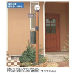 激安機能門柱(郵便ポスト・表札・ポール・照明セット)  東洋エクステリア TOEX ステイウッドファンクションポール1型組み合わせ例1|kenzai-yamasita