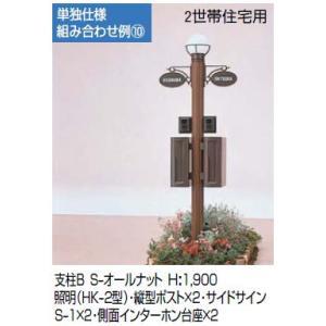 激安機能門柱(郵便ポスト・表札・ポール・照明セット)  東洋エクステリア TOEX ステイウッドファンクションポール1型組み合わせ例10 2世帯住宅用|kenzai-yamasita