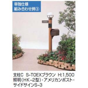 激安機能門柱(郵便ポスト・表札・ポール・照明セット)  東洋エクステリア TOEX ステイウッドファンクションポール1型組み合わせ例3|kenzai-yamasita