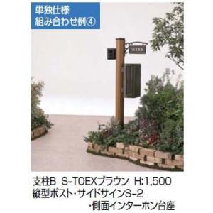 激安機能門柱(郵便ポスト・表札・ポール・照明セット)  東洋エクステリア TOEX ステイウッドファンクションポール1型組み合わせ例4|kenzai-yamasita