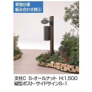 激安機能門柱(郵便ポスト・表札・ポール・照明セット)  東洋エクステリア TOEX ステイウッドファンクションポール1型組み合わせ例5|kenzai-yamasita