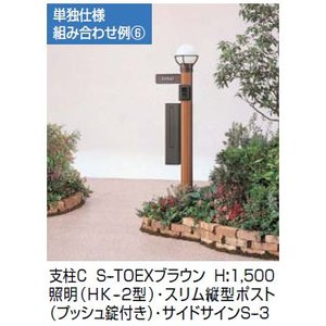 激安機能門柱(郵便ポスト・表札・ポール・照明セット)  東洋エクステリア TOEX ステイウッドファンクションポール1型組み合わせ例6|kenzai-yamasita