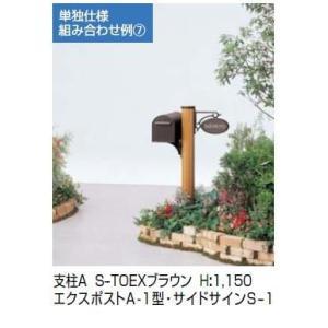 激安機能門柱(郵便ポスト・表札・ポール・照明セット)  東洋エクステリア TOEX ステイウッドファンクションポール1型組み合わせ例7|kenzai-yamasita