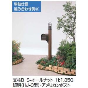 激安機能門柱(郵便ポスト・表札・ポール・照明セット)  東洋エクステリア TOEX ステイウッドファンクションポール1型組み合わせ例8|kenzai-yamasita