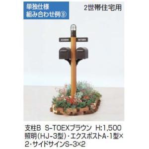 激安機能門柱(郵便ポスト・表札・ポール・照明セット)  東洋エクステリア TOEX ステイウッドファンクションポール1型組み合わせ例9 2世帯住宅用|kenzai-yamasita