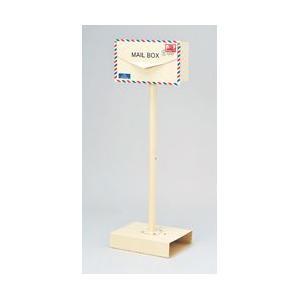 簡単設置なスタンドポスト メールボックス エアメール ベージュ 激安郵便ポスト 郵便受け【送料無料】|kenzai-yamasita