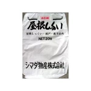 屋根しっくい(漆喰)白(ホワイト)20kg シマダ物産 激安特価|kenzai-yamasita