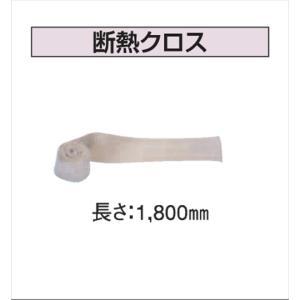 コロナ 断熱クロス UFG-10
