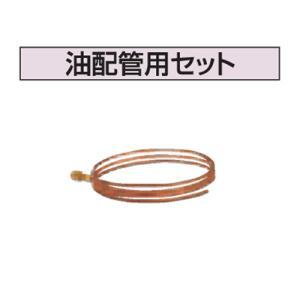 コロナ 油配管用セット UIB-X5