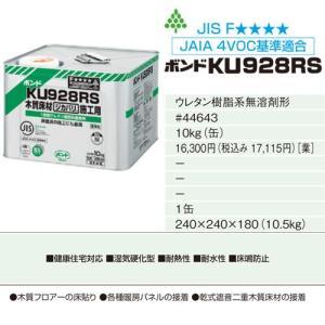 コニシ ボンド 直張り用ボンド KU928R 10kg缶|kenzaioff-online