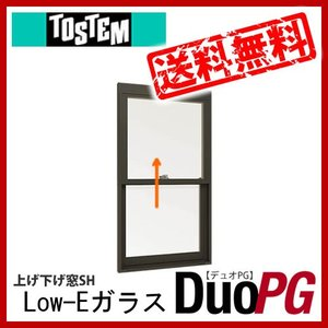 トステム アルミサッシ デュオPG Low-Eガラス 上げ下げ窓SH 02607 サッシ寸法W300×H770 kenzaistore