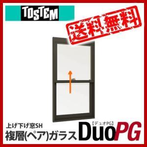 トステム アルミサッシ デュオPG ペアガラス 上げ下げ窓SH 06007 サッシ寸法W640×H770 kenzaistore